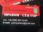 Візитка Яроша Правий сектор визитка сувенир майдан Украна